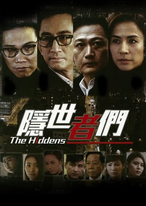 The Hiddens (2016) poster