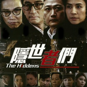 The Hiddens (2016) photo