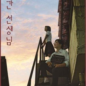 Drama Special Season 7: The Red Teacher (2016) photo