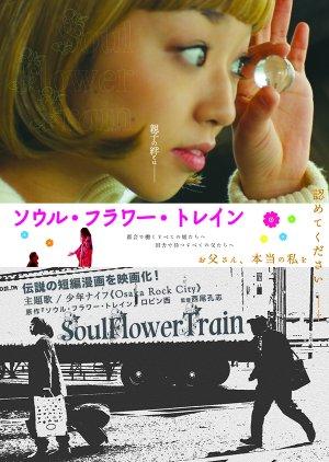 Soul Flower Train (2013) poster
