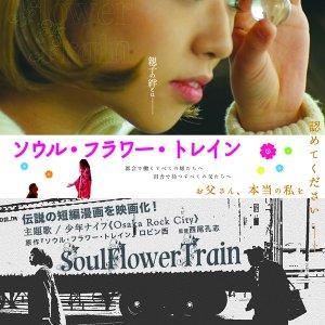 Soul Flower Train (2013) photo