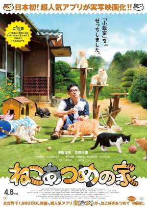 Neko Atsume no Ie (2017) Bluray Sub Indo thumbnail