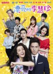 Crushing on C Drama