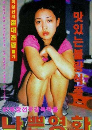 Timeless, Bottomless (1997) poster