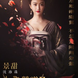 The Glory of Tang Dynasty II (2017) photo