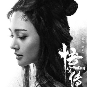 Wukong (2017) photo