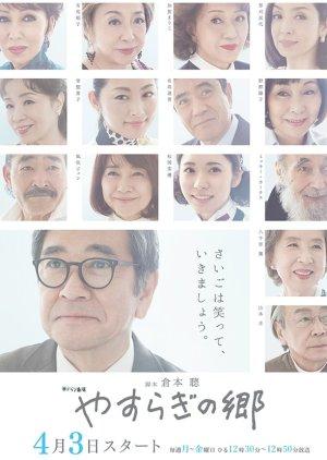 Yasuragi no Sato