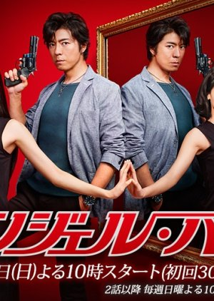 Angel Heart (2015) poster