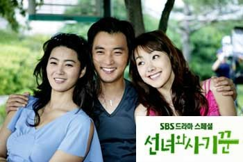 The Fairy and The Swindler (2003) photo