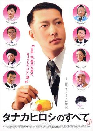 Tanaka Hiroshi no Subete (2005) poster