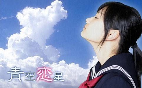 Aozora Koi Hoshi (2005) poster