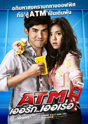 Film Thailand - ATM Error / ATM Er Rak Error