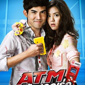 ATM: Er Rak Error (2012) photo