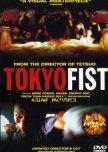 Favorite Directors List: Shinya Tsukamoto