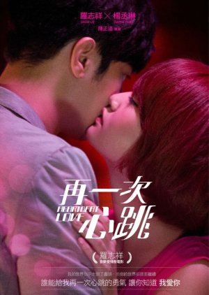 Heartbeat Love (2012) poster