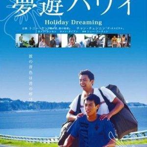Holiday Dreaming (2004) photo