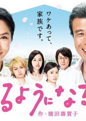 Naruyouni Narusa Season 2