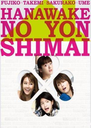 Hanawake no Yon Shimai (2011) poster