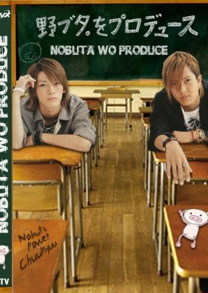 Nobuta Wo Produce (2005) Episode 1 - 10 [END] Sub Indo thumbnail