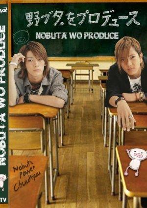 Nobuta Wo Produce (2005) poster