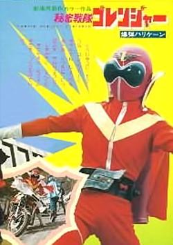 Himitsu Sentai Goranger: The Bomb Hurricane!
