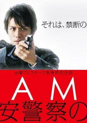 HAMU - Kouan Keisatsu no Otoko (2014) poster