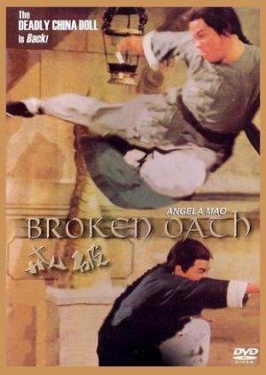 Broken Oath (1977) poster