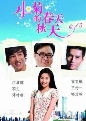 Xiao Ju De Qiu Tian