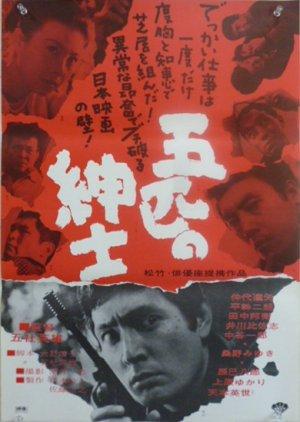 Cash Calls Hell (1966) poster