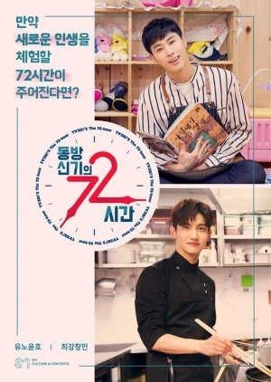 72 hours of TVXQ (2018) poster