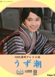 Wish list - NHK Asadora