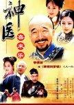 Magic Doctor Xi Lai Le
