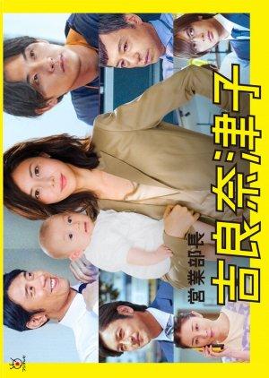 Eigyo Bucho Kira Natsuko (2016) poster