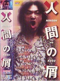 Ningen no Kuzu (2001) poster