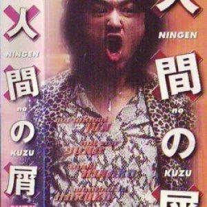 Ningen no Kuzu (2001) photo