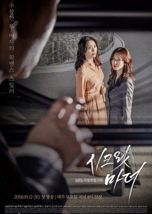 Secret Mother (2018) poster