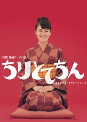 Chiritotechin (2007) poster