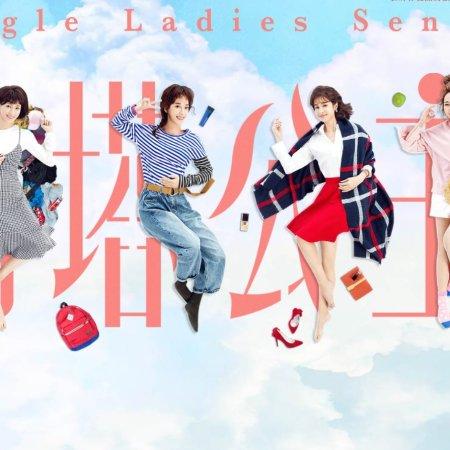 Single Ladies Senior (2018) photo
