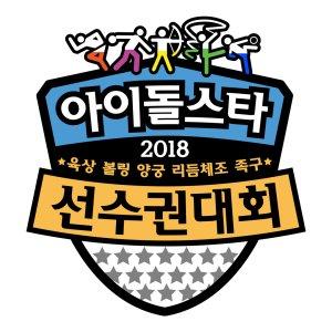 2018 Idol Star Athletics Championships Chuseok Special (2018) photo