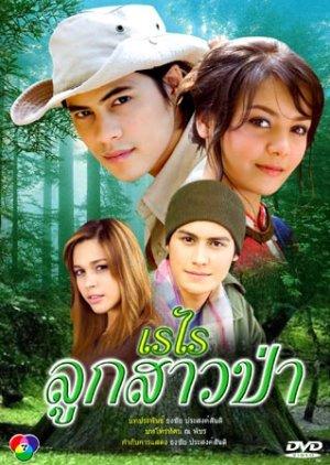 Rae Rai Look Sao Pa (2008) poster