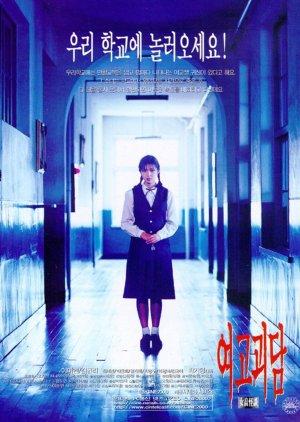 Whispering Corridors (1998) poster