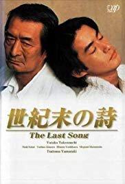 Seikimatsu no Uta (1998) photo