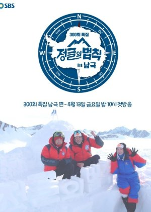 Law of the Jungle in Antarctica