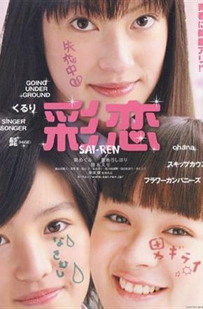 Sai Ren (2007) poster