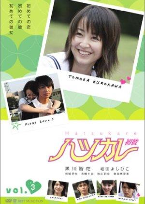 Hatsukare (2006) poster