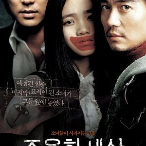 The World of Silence (2006) photo