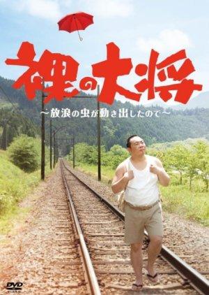 Horo no Mushi ga Ugokidashita no de (2007) poster