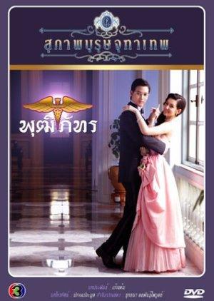 Khun Chai Puttipat (2013) poster