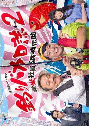 Tsuribaka Nisshi Season 2 (2017) poster
