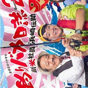 Tsuribaka Nisshi Season 2 (2017) photo